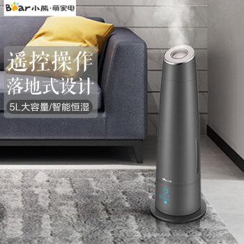 コベア(Bear)加湿器家庭用オレフィングリモコン式スピーディップ加湿ベッド置式浄化アロマJSQ-E 50 G 1宇宙灰