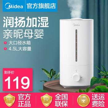 ミディア(Midea)加湿器に水を入れられる加湿器家庭用の霧が高い空気加湿器オーフディー静音運転加湿器4.5リットル大容量SC-3 G 40 A(白)