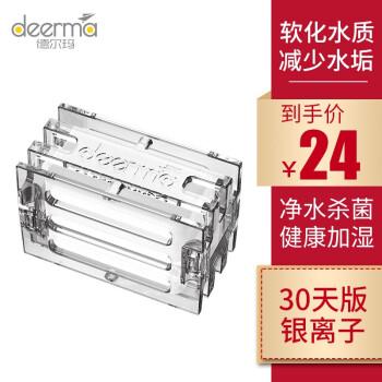 デルマ(Deerma)加湿器浄水箱 水箱专用 通用 銀イオン浄水箱 净化水质 銀イオン新款